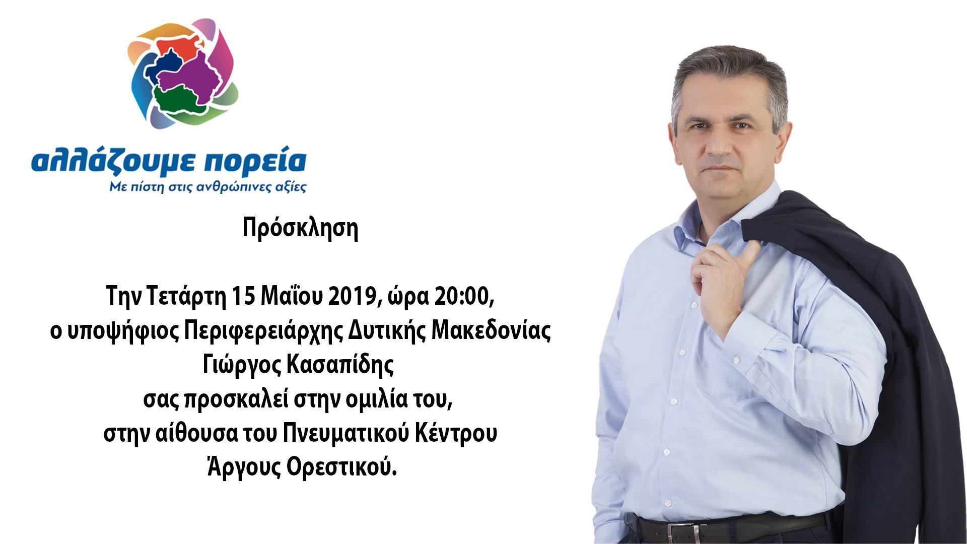 Ομιλία Κασαπίδη στο Άργος Ορεστικό